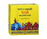 Тот Самый Чай (100 пакетиков 1х6)